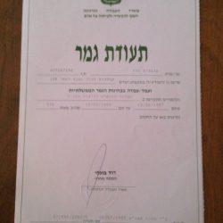 הסמכות ותעודות לפיקוח בנייה _43