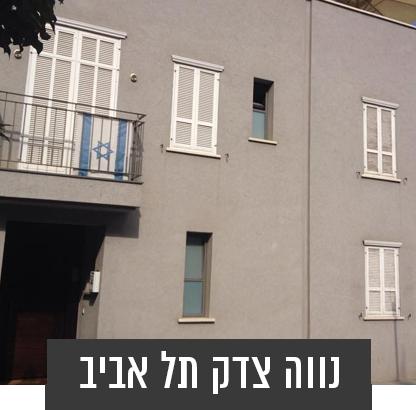 פרויקט נוה צדק תל אביב