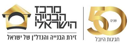 מרכז הבנייה הישראלי לוגו